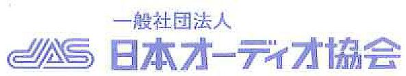 日本オーディオ協会